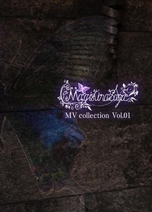 Magistina Saga - MV Collection Vol. 1