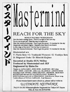 Mastermind - Reach for the Sky