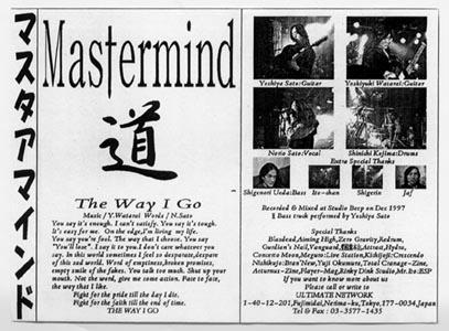 Mastermind - The Way I Go