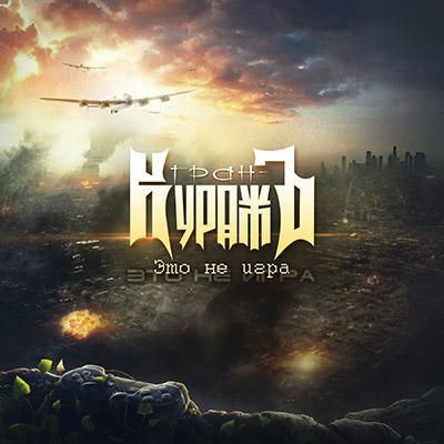 Гран-КуражЪ - Это не игра