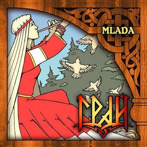 Грай - Mlada / Млада