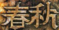 春秋 - Logo