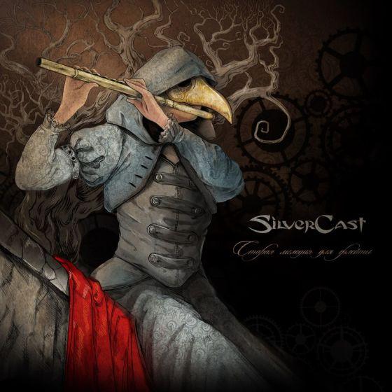 Silvercast - Старая мелодия для флейты