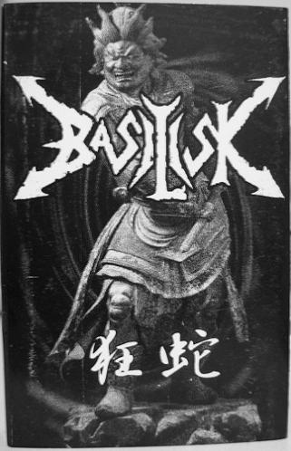Basilisk - 狂蛇