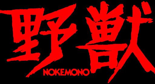 野獣 - Logo