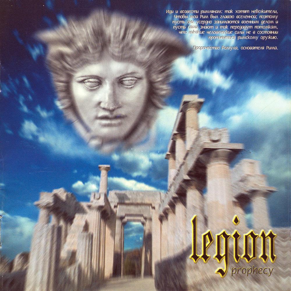 Легион - Prophecy