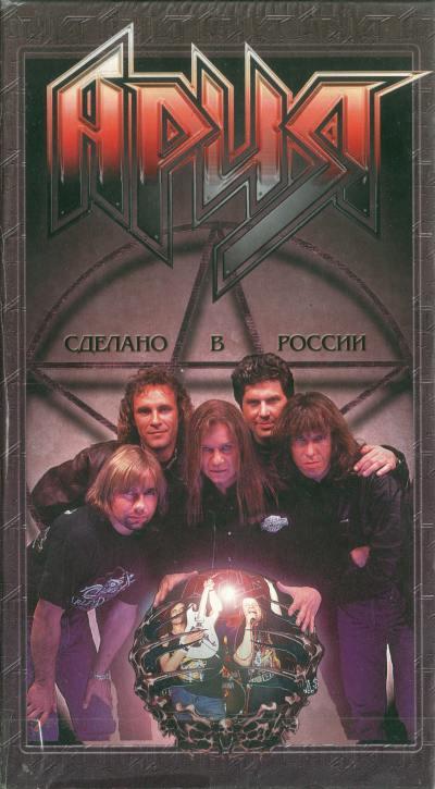 Ария - Сделано в России