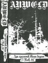 Anweld - ...Zza czarnych koron drzew... / Rehearsal '95