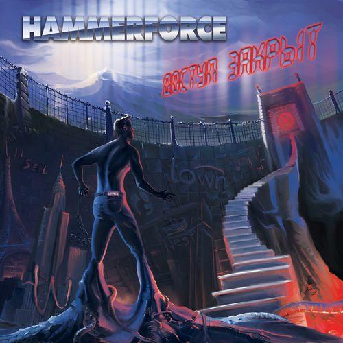 Hammerforce - Доступ Закрыт