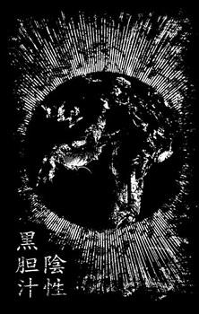 Atrabilis / Negativa - MMXIV
