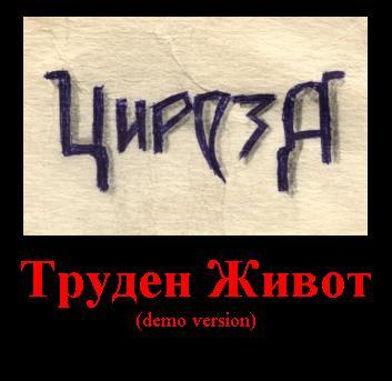 Ciroza - Труден живот / Hard Life