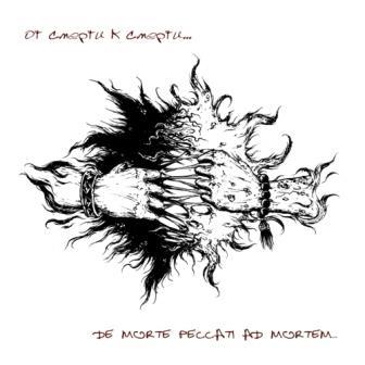 Навь / Deathmoor - De Morte Peccati ad Mortem