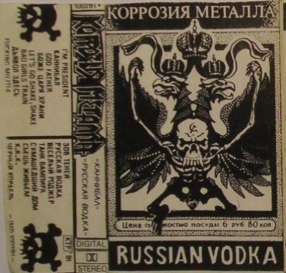 Коррозия Металла - Каннибал / Русская водка