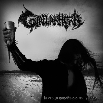 Gjallarhorn - Із серця наповнюю чашу свою