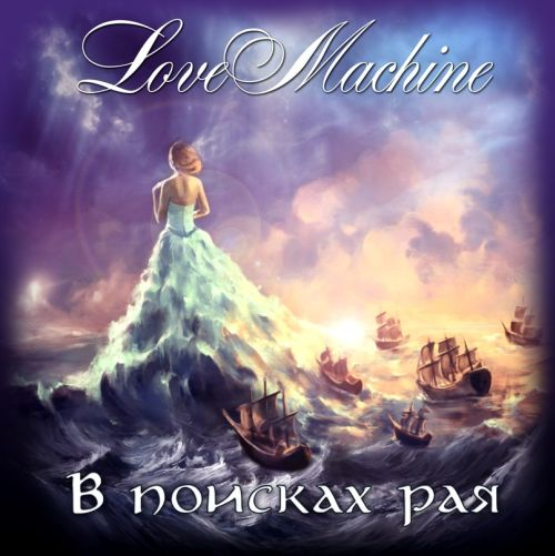 LoveMachine - В поисках рая