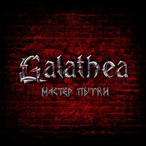 Galathea - Мастер пытки