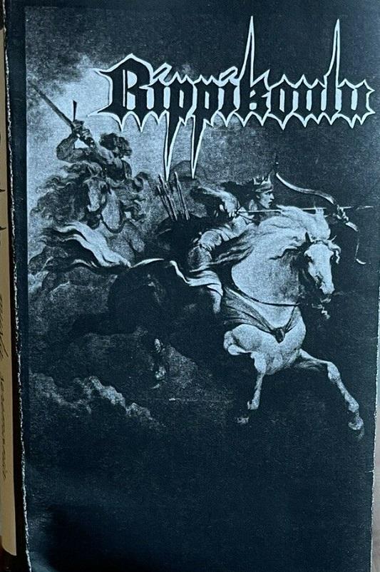 Rippikoulu - Musta Seremonia