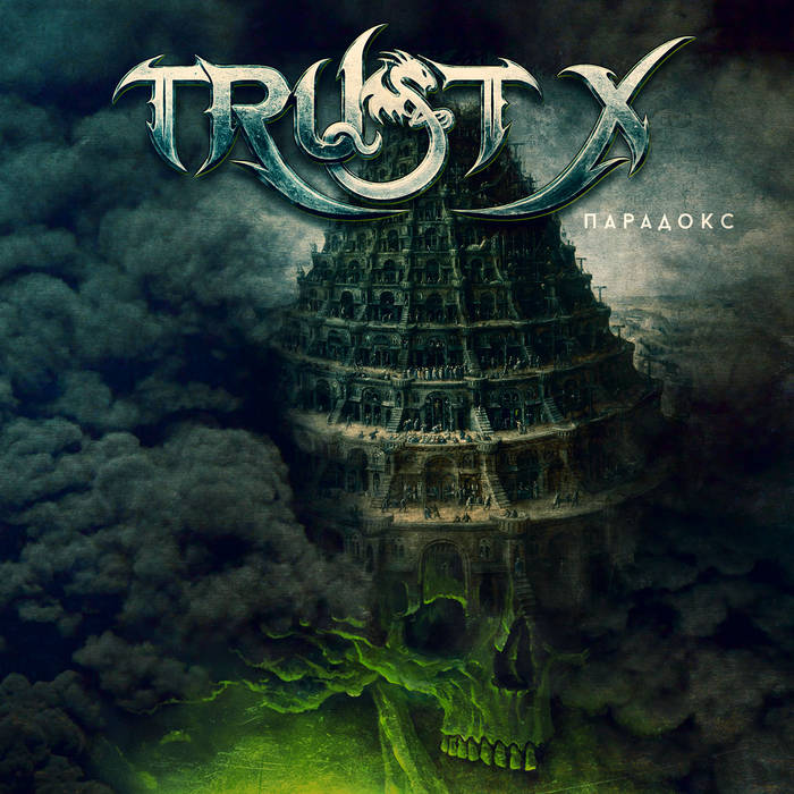 Trust X - Парадокс