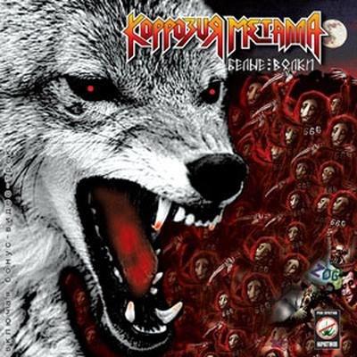 Коррозия Металла - Белые волки