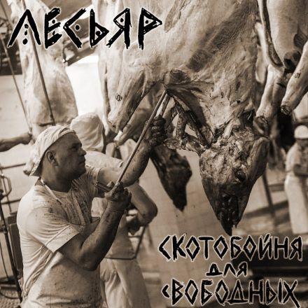 Лесьяр - Скотобойня для свободных