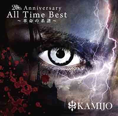 Versailles / Kamijo - 20th Anniversary All Time Best ~革命の系譜~