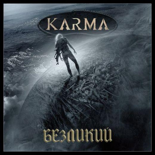 Karma - Безликий