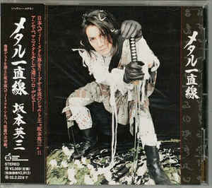 Eizo Sakamoto - メタル一直線