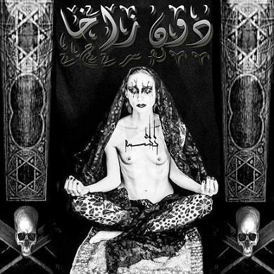 Nashmeh - Dunzakha