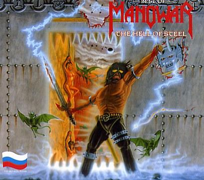 Manowar - The Hell of Steel