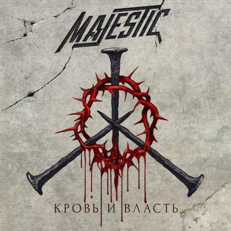Majestic - Кровь и власть