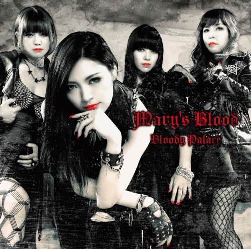 Mary's Blood - Bloody Palace