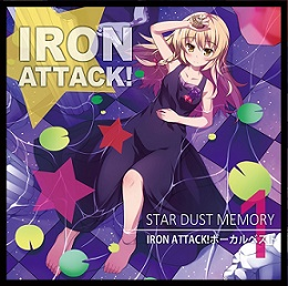 Iron Attack! - Star Dust Memory ~Iron Attack!!ボーカルベスト①~