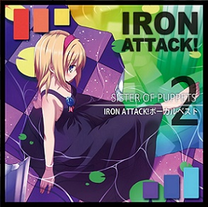 Iron Attack! - Sister of Puppets  ~Iron Attack!ボーカルベスト②~