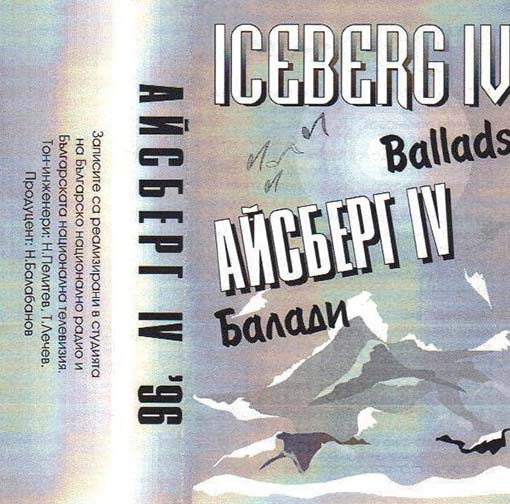 Айсберг - Айсберг IV - Балади (Iceberg IV - Ballads)
