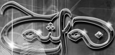 Taifa - Logo
