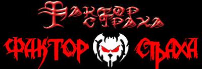 Фактор Страха - Logo