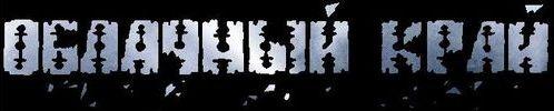 Облачный Край - Logo