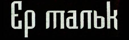 Ер малък - Logo