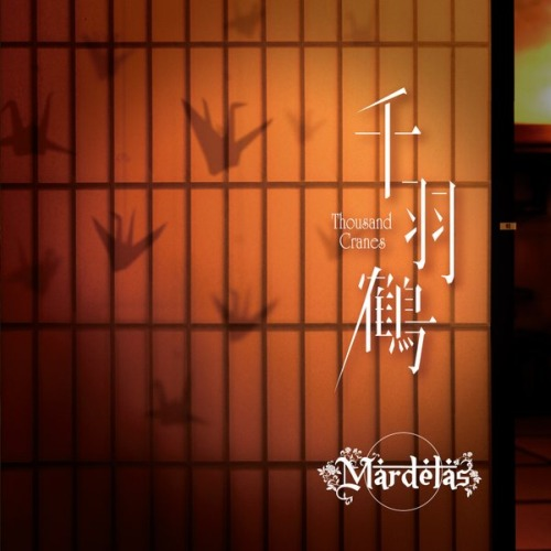 Mardelas - 千羽鶴 -Thousand Cranes-