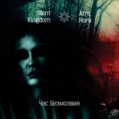 Silent Kingdom / Atra Hora - Час безмолвия