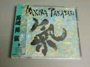 Akira Takasaki - 氣