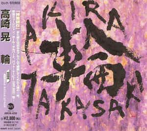 Akira Takasaki - 輪