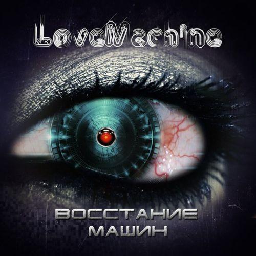 LoveMachine - Восстание машин