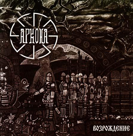Аркона - Возрождение