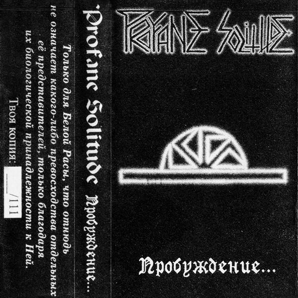 Profane Solitude - Пробуждение... / Awakening