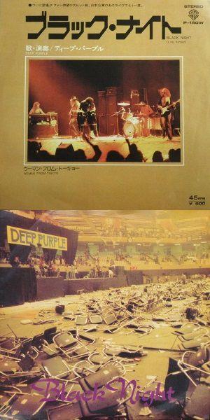 Deep Purple - Black Night (live)