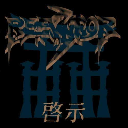 Reactor - Revelation
