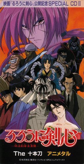 Animetal - The 十本刀