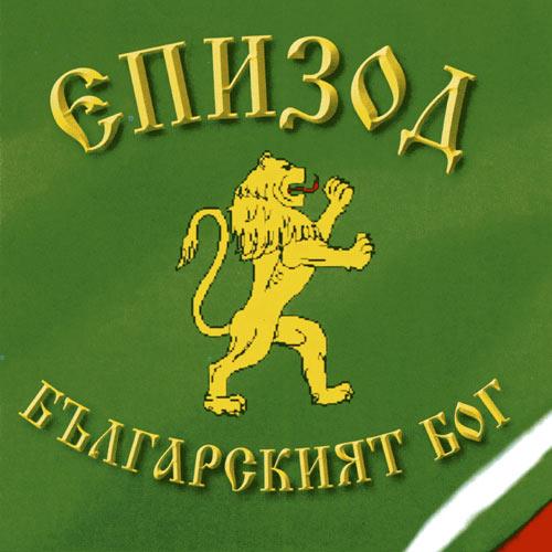 Епизод - Българският бог