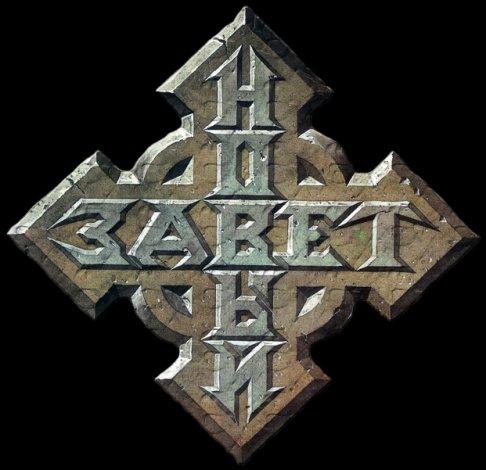 Новый Завет - Logo